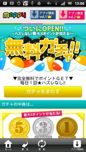 Androidアプリ「お金が貯まるモッピーアプリ★」のスクリーンショット 3枚目