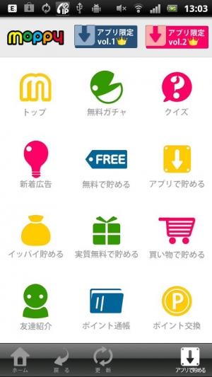 Androidアプリ「お金が貯まるモッピーアプリ★」のスクリーンショット 1枚目