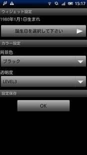 Androidアプリ「風水カラーコンパス」のスクリーンショット 2枚目