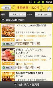 Androidアプリ「スマート幹事くん」のスクリーンショット 2枚目