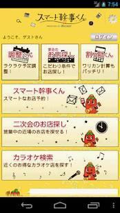 Androidアプリ「スマート幹事くん」のスクリーンショット 1枚目