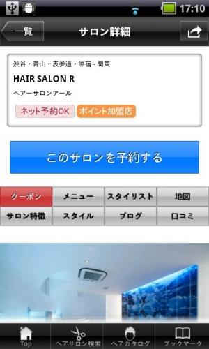 Androidアプリ「メンズヘアサロン検索/ホットペッパービューティー」のスクリーンショット 3枚目