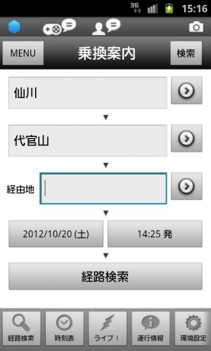 Androidアプリ「乗換案内 for GREE」のスクリーンショット 1枚目