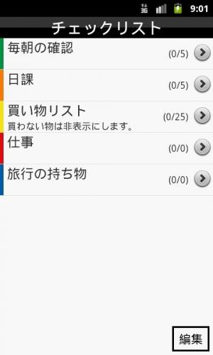 Androidアプリ「チェックリスト」のスクリーンショット 1枚目