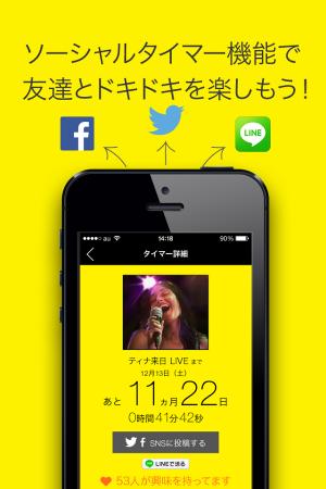 Androidアプリ「ライフタイマー2.0 -未来を楽しくするソーシャルタイマー」のスクリーンショット 2枚目