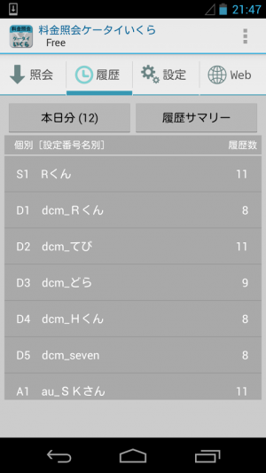 Androidアプリ「料金照会ケータイいくら Free - KtaiikuraF」のスクリーンショット 3枚目