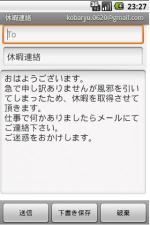 Androidアプリ「休みの言い訳(会社用)」のスクリーンショット 4枚目