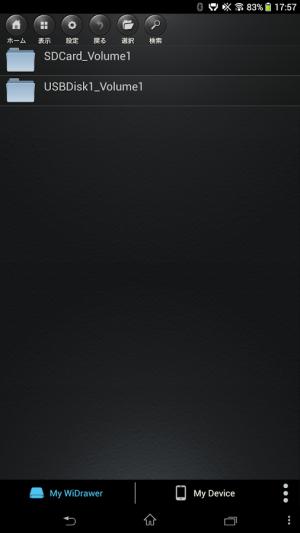 Androidアプリ「WiDrawer」のスクリーンショット 3枚目