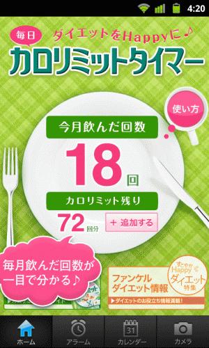 Androidアプリ「カロリミットタイマー」のスクリーンショット 1枚目