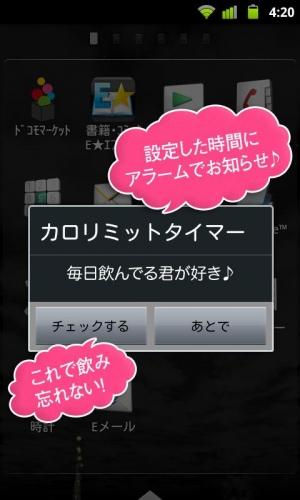 Androidアプリ「カロリミットタイマー」のスクリーンショット 4枚目
