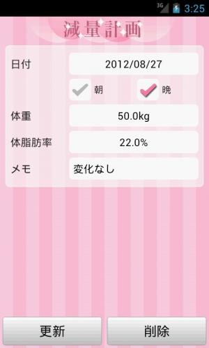 Androidアプリ「減量計画 for 乙女」のスクリーンショット 3枚目