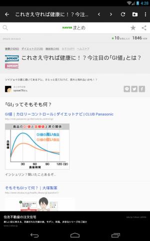 Androidアプリ「健康新聞」のスクリーンショット 5枚目