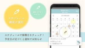 Androidアプリ「ワクチンノート-赤ちゃんの予防接種スケジュールをかんたん管理-」のスクリーンショット 2枚目