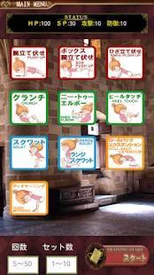 Androidアプリ「トレーニング・クロニクル」のスクリーンショット 4枚目