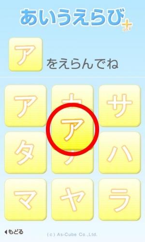 Androidアプリ「あいうえらび+【3歳~】」のスクリーンショット 3枚目