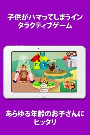 Androidアプリ「Kids Zoo:動物の鳴き声と写真」のスクリーンショット 2枚目