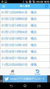 Androidアプリ「桜島 ハイ来ます!」のスクリーンショット 2枚目