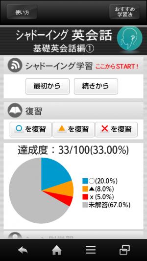 Androidアプリ「シャドーイング英会話 基礎編1」のスクリーンショット 1枚目