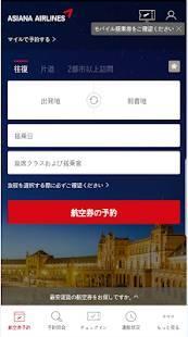 Androidアプリ「アシアナ航空」のスクリーンショット 1枚目
