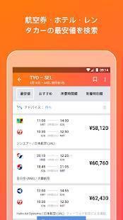 Androidアプリ「KAYAK(カヤック)航空券, ホテル, レンタカー」のスクリーンショット 1枚目
