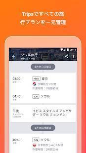 Androidアプリ「KAYAK(カヤック)航空券, ホテル, レンタカー」のスクリーンショット 4枚目