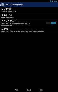 Androidアプリ「MUSICO Music Player」のスクリーンショット 5枚目
