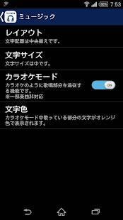 Androidアプリ「TSUTAYA Music Player」のスクリーンショット 2枚目