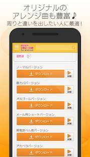 Androidアプリ「着信音や着メロなら最新曲全曲取り放題」のスクリーンショット 5枚目