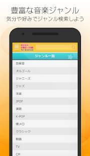 Androidアプリ「着信音や着メロなら最新曲全曲取り放題」のスクリーンショット 3枚目
