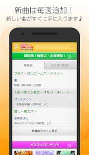 Androidアプリ「着信音や着メロなら最新曲全曲取り放題」のスクリーンショット 4枚目