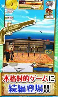 Androidアプリ「海賊射的![the射的!2/登録不要の射的ゲーム]」のスクリーンショット 1枚目