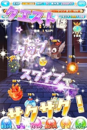 Androidアプリ「ガールズ×マジック」のスクリーンショット 4枚目