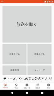 Androidアプリ「TEES-843FM of using FM++」のスクリーンショット 2枚目