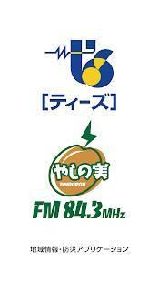 Androidアプリ「TEES-843FM of using FM++」のスクリーンショット 1枚目