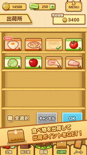 Androidアプリ「ポケット酪農〜大蝦夷農業高校銀匙購買部〜」のスクリーンショット 5枚目