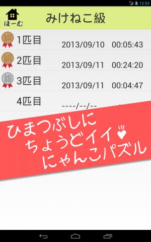 Androidアプリ「カナナンクロ ~かわいい猫の無料ナンクロ・クロスワードパズル」のスクリーンショット 5枚目