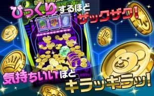 Androidアプリ「究極!きらめきコイン!」のスクリーンショット 2枚目