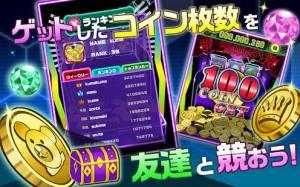 Androidアプリ「究極!きらめきコイン!」のスクリーンショット 3枚目