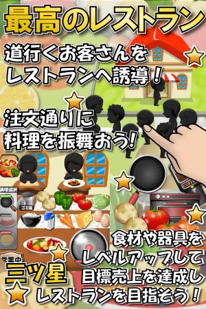 Androidアプリ「最高のレストラン」のスクリーンショット 1枚目