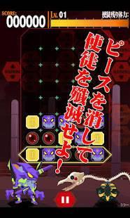 Androidアプリ「EVAスライドパズル 使徒殲滅作戦」のスクリーンショット 3枚目