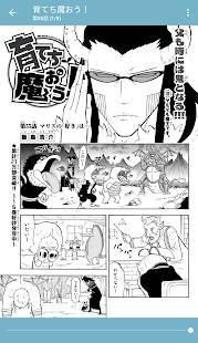 Androidアプリ「マンガボックス -人気漫画が毎日無料-」のスクリーンショット 4枚目