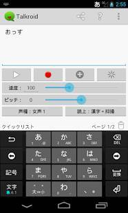 Androidアプリ「Talkroid(ゆっくり文章読み上げアプリ)」のスクリーンショット 2枚目
