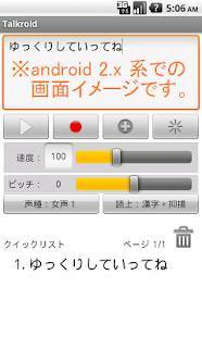 Androidアプリ「Talkroid(ゆっくり文章読み上げアプリ)」のスクリーンショット 4枚目