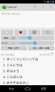 Androidアプリ「Talkroid(ゆっくり文章読み上げアプリ)」のスクリーンショット 1枚目