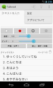 Androidアプリ「Talkroid(ゆっくり文章読み上げアプリ)」のスクリーンショット 3枚目