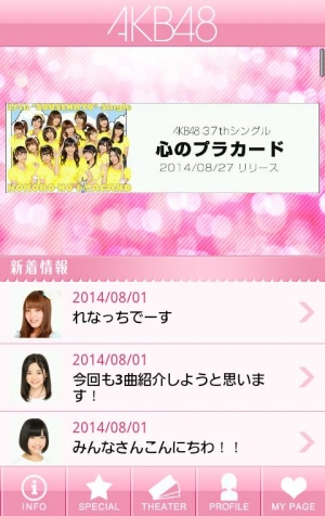 Androidアプリ「AKB48 Mobile (公式)」のスクリーンショット 1枚目