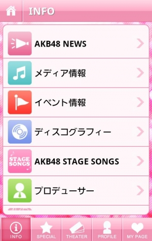 Androidアプリ「AKB48 Mobile (公式)」のスクリーンショット 3枚目