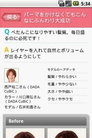 Androidアプリ「パーマなし!カットだけで可愛いヘアカタログ【Lite版】」のスクリーンショット 4枚目