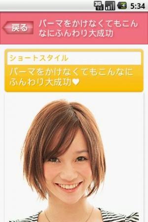 Androidアプリ「パーマなし!カットだけで可愛いヘアカタログ【Lite版】」のスクリーンショット 2枚目