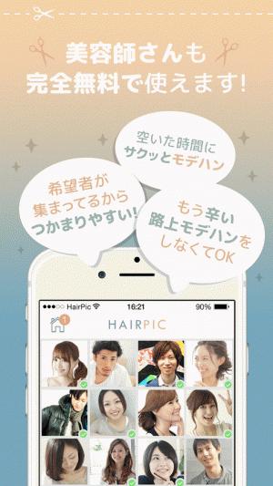 Androidアプリ「カットモデルアプリ【無料で美容室】〜HAIR PIC〜 」のスクリーンショット 5枚目